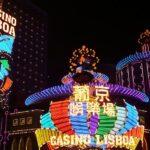 Most Casino Establishments